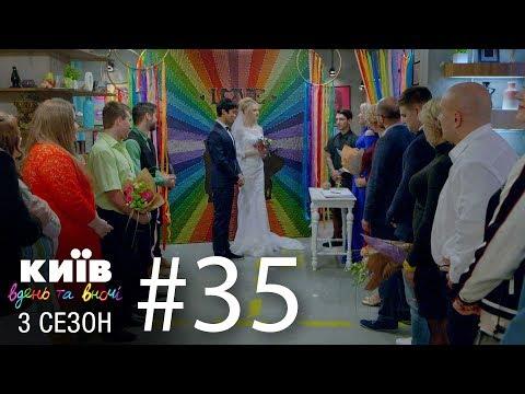 Киев днем и ночью - Серия 35 - Сезон 3