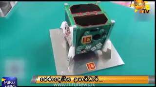 raavana-1-to-be-taken-to-international-space-station-tomorrow-hiru-news