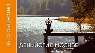 День йоги в Москве