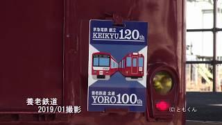 養老鉄道 2019/01撮影 養老/京急 系統板