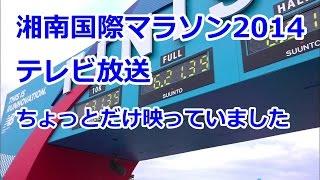 昨日、湘南国際マラソンのテレビ放送が行われました。初マラソン挑戦の...