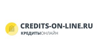 Кредиты онлайн - заявка во все банки