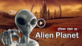 ब्रम्हाण्डका केही ग्रहहरुमा एलियन || Alien Planet || NASA