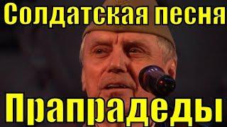Солдатская песня Прапрадеды Валерий Кондрашов Омск Фестиваль армейской песни