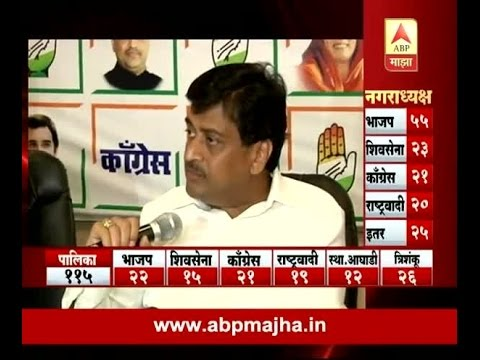Ashok Chavan speaking after nagar palika election result