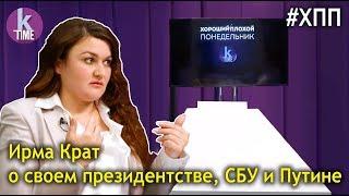 Ирма Крат. ЛУЧШЕЕ прямого эфира на Klymenko Time