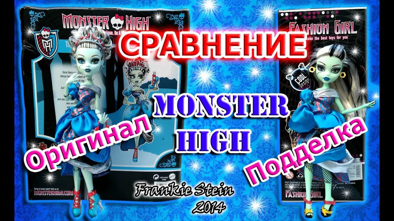 Сравнение оригинала и подделки Monster High