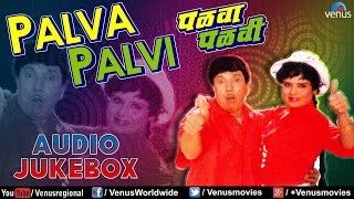 Palva Palvi - Marathi Film Songs Audio Jukebox | Dada Kondke, Usha Chavhan |