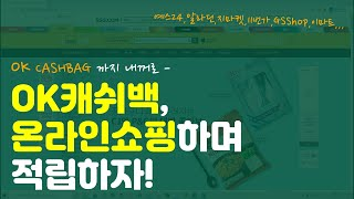 OK캐쉬백 , 온라인쇼핑하면서 적립하자! | 오케이캐쉬…