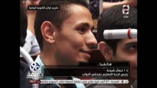 برنامج 90 دقيقة - مداخلة د/جمال شيحة يوجه رسالة الى اوائل الثانوية العامة بعد تكريمهم