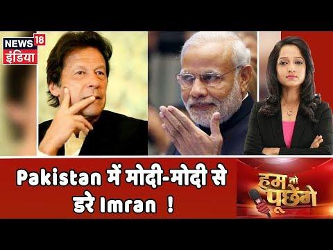 Kashmir के चक्कर