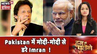 Kashmir के चक्कर में चक्रव्यूह में Imran Khan | Hum Toh Poochenge | Preeti Raghunandan