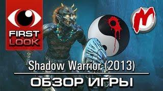 ❶ Shadow Warrior (2013) - Обзор игры