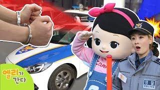 [엘리가 간다] 출동! 경찰 직업 체험! 직접 경찰이 되어 위기에 빠진 꼬마캐리를 구하다! l 엘리앤 투어