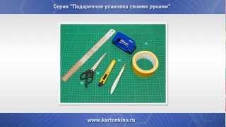 Материалы и инструменты (подарочная упаковка)(Видеоурок из обучающего набора
