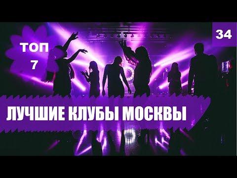 🕺 КУДА ПОЙТИ и ГДЕ ПОЗНАКОМИТЬСЯ? Лучшие ночные клубы Москвы. [ТОП 7]