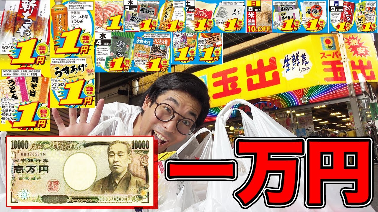 【西成区】貧乏YouTuberが1円スーパーで一万円使いきるまで帰れません!