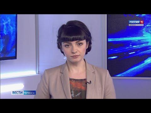 """""""Вести. Брянск"""" (эфир 06.04.2020 в 20:45)"""
