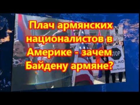 Плач армянских националистов в Америке - зачем Байдену армяне?