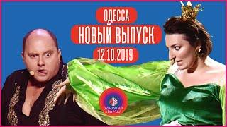 Новый Женский Квартал в Одессе Полный выпуск от 12 октября 2019