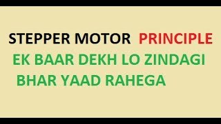 Stepper Motor !! Basic Concept !!