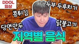 닭불고기, 콩튀김, 컬리플라워 김치... 처음들어보는 지역 음식들!