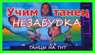 Учим Танец НЕЗАБУДКА из Танцев на ТНТ