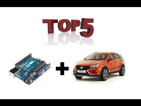 Лучшие автомобильные проекты на ардуино