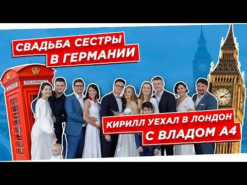 Свадьба сестры в Германии   Кирилл уехал в Лондон с Владом А4
