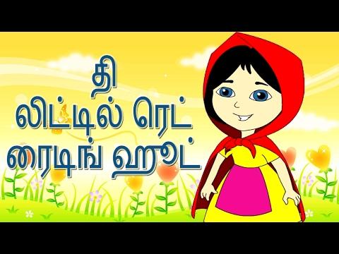 தி லிட்டில் ரெட் ரைடிங் ஹூட் | தமிழ் சிறுகதைகள் | The Little Red Riding Hood | Tamil Fairy Tales