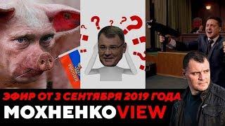 Расстрел Верховной Рады, освинениее этики, разгибание вопросов Эфир 3.09.19 года | Мохненко VIEW