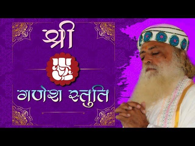 श्री गणेश स्तुति | जीवन से विघ्न दूर करने के लिए इन 12 नामों से स्तुति करें | Shri Sureshanandji