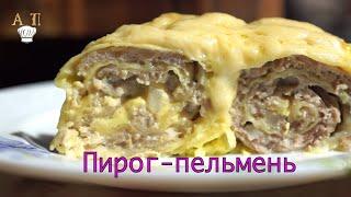 ✅ Мясной Пирог, Любителям Пельменей посещается 🥧