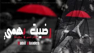 نبيل الاديب-رضيت بهمي بطيئ 2018