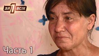 Мать обвинила дочек в том, что они хотят ее убить – Один за всіх  Часть 1 из 4 от 09 10 16