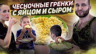 Чесночные гренки с яйцом и сыром. Готовим супер читмил! Кулинарный канал со спортсменами.