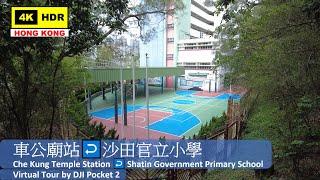Publication Date: 2021-06-03   Video Title: 【Hong Kong 4K】車公廟站↩️沙田官立小學   D