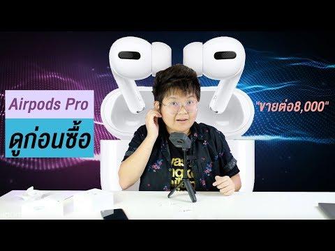 รีวิว AirPods Pro แบบไทยไทย | แพงไปมาก เทียบกับสิ่งที่ได้ - วันที่ 03 Nov 2019