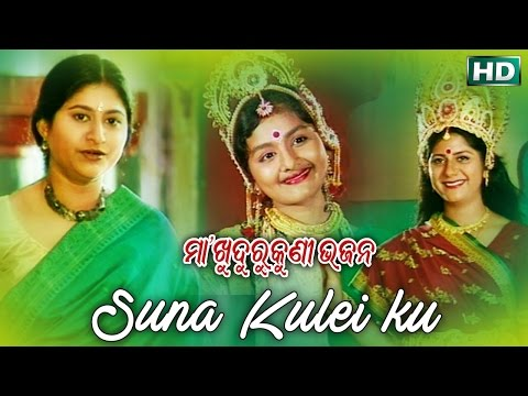 SUNA KULEI KU | Album- Maa Khudurukuni Bhajan| Namita Agrawal | Sarthak Music