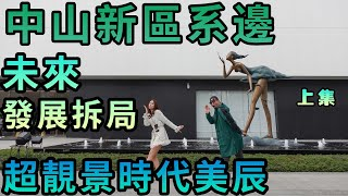 Publication Date: 2020-12-15   Video Title: 【灣區博士沈永年】中山新區喺邊? 未來發展拆局 超靚景時代美