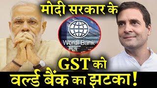 GST पर वर्ल्ड बैंक की रिपोर्ट से विपक्ष को मोदी सरकार को घेरने का बहाना मिला