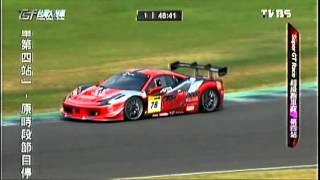 2015 TSF-R4 GT超跑組完整影片