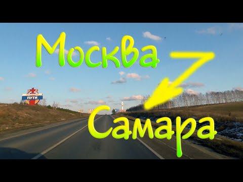 Дорога : Москва - Самара на машине. Из Москвы на машине. Трасса М7 и Р158.