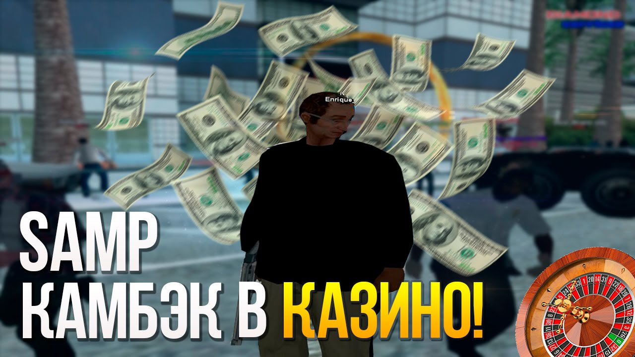 Как уйти самп с казино как в героях войны и денег выиграть в рулетку