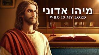 'מיהו אדוני' | האם כתבי הקודש הם האדון, או שאלוהים הוא האדון?