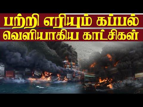 விடாது தீ பற்றி எரியும் கப்பல்   xpress pearl ship fire   Sri lanka ship fire