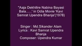 Sikander Alam Sings..'aja Dekhilire...' In Odia Movie 'kavi Samrat Upendra Bhanja'1978