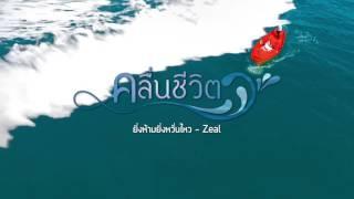 Thai OST Song 2017
