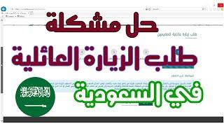 الخطوات الصحيحة لطلب زيارة عائلية جديد ٢٠٢١ وحل مشاكل الزيارة Family Visit To Saudi 2021 Youtube