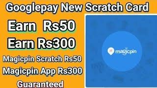 New scratch card in Google pay Earn ₹ 350 in TELUGU   Google pay లో కొత్త card  